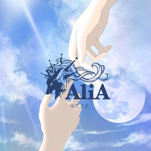 AliA – ゆびさき [24bit Lossless + MP3 320 / WEB] [2021.03.24]