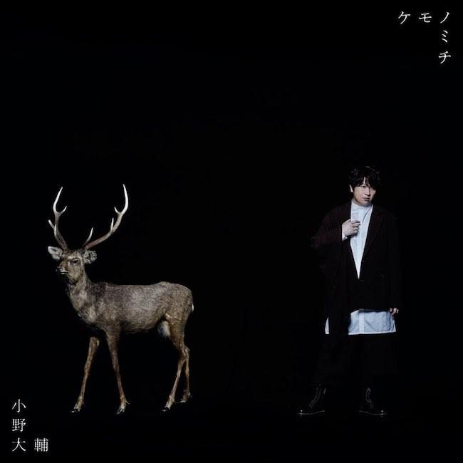 小野大輔 (Daisuke Ono) – ケモノミチ [24bit Lossless + MP3 320 / WEB] [2021.02.03]