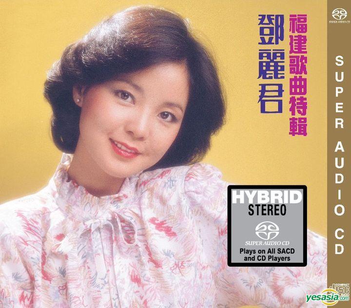 鄧麗君 (Teresa Teng) – 福建歌曲特輯 (2016) SACD DSF