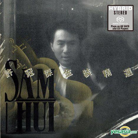 許冠傑 (Sam Hui) – 金裝許冠傑 (2017) SACD ISO