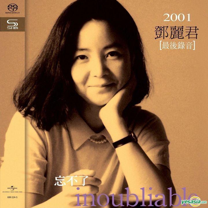 鄧麗君 (Teresa Teng) – 忘不了 Inoubliable (2001) (SHM-SACD 2020) SACD ISO