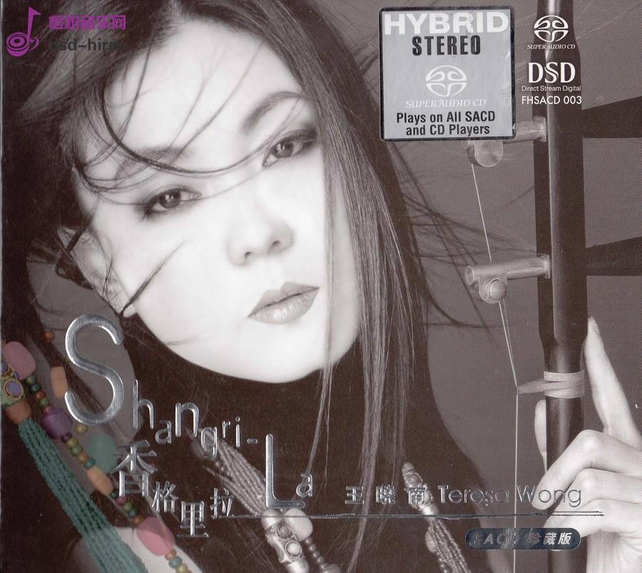 王曉南 (Teresa Wong) – 香格里拉 Shangri-La (2003) SACD DSF