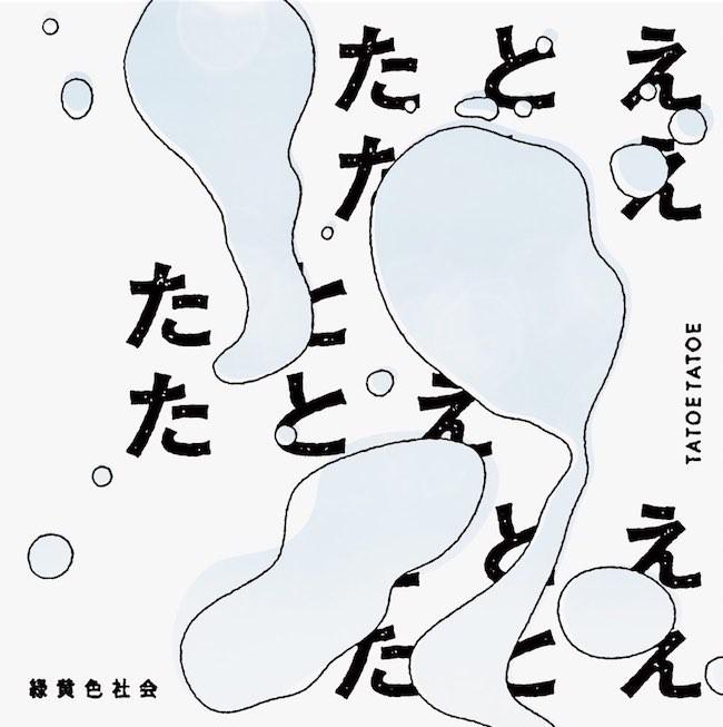 緑黄色社会 (Ryokuoushoku Shakai) – たとえたとえ [24bit Lossless + MP3 320 / WEB] [2021.03.19]