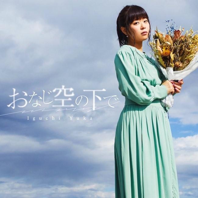 井口裕香 (Yuka Iguchi) – おなじ空の下で [24bit Lossless + MP3 320 / WEB] [2019.02.27]