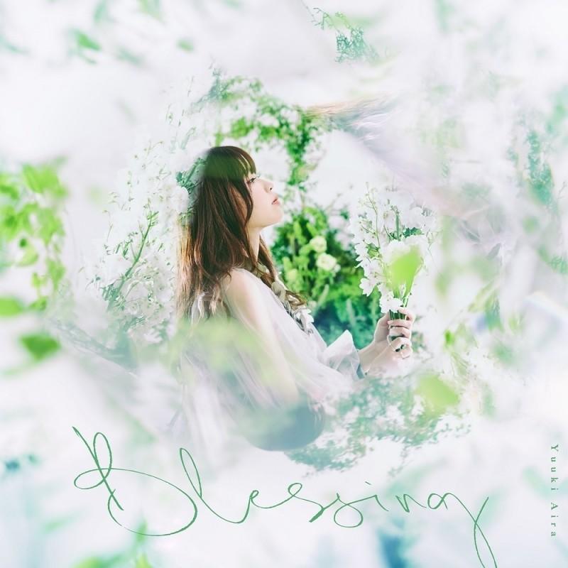 結城アイラ (Aira Yuuki) – TVアニメ『聖女の魔力は万能です』OP主題歌「Blessing」 [FLAC + MP3 320 / CD] [2021.04.28]