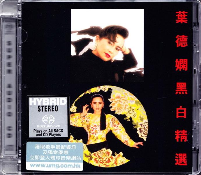 葉德嫻 (Deanie Ip) – 黑白精選 (1986/2014) SACD ISO