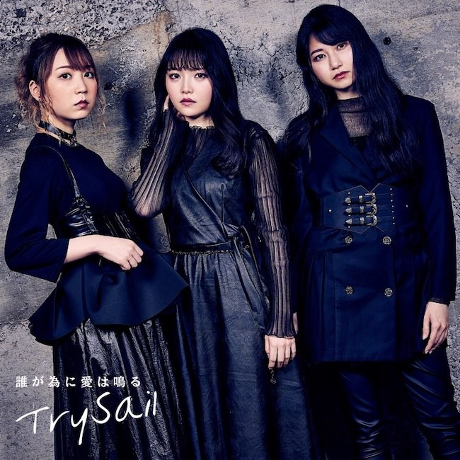 TrySail – 誰が為に愛は鳴る [24bit Lossless + MP3 320 / WEB] [2021.05.06]