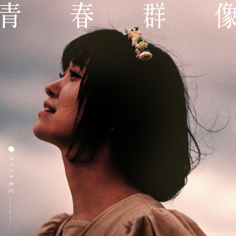 タイトル未定 (Taitoru mitei) – 青春群像 [FLAC / 24bit Lossless / WEB] [2021.05.01]