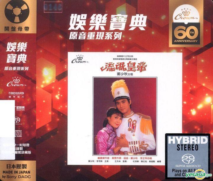 鄭少秋 (Adam Cheng) – 流氓皇帝 (娛樂寶典原音重現系列) (2019) SACD ISO