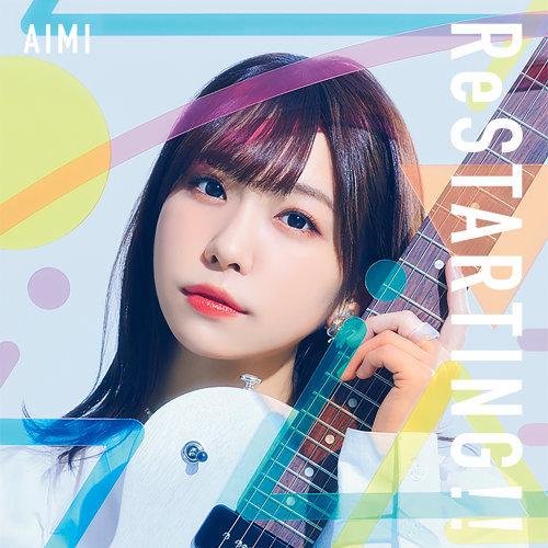 愛美 (Aimi) – ReSTARTING!! [24bit Lossless + MP3 320 / WEB] [2021.04.07]