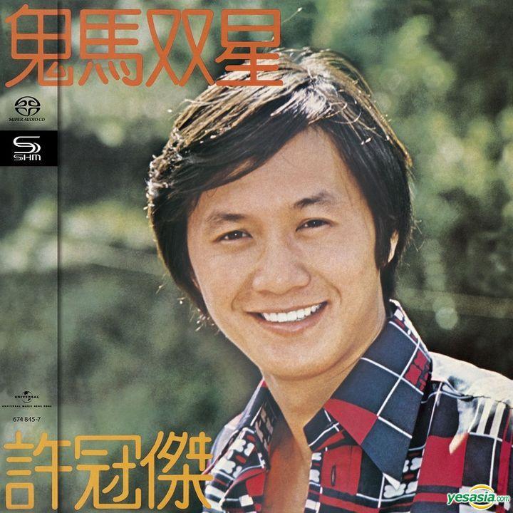 許冠傑 (Sam Hui) – 金裝許冠傑 (1974/2018) SHM-SACD ISO
