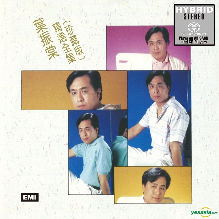 葉振棠 (Johnny Yip) – 葉振棠精選全集(珍藏版) (2019) SACD ISO