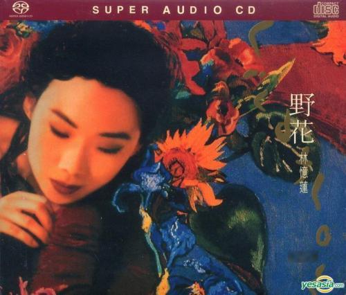 林憶蓮 (Sandy Lam) – 野花 (1991/2013) SACD ISO