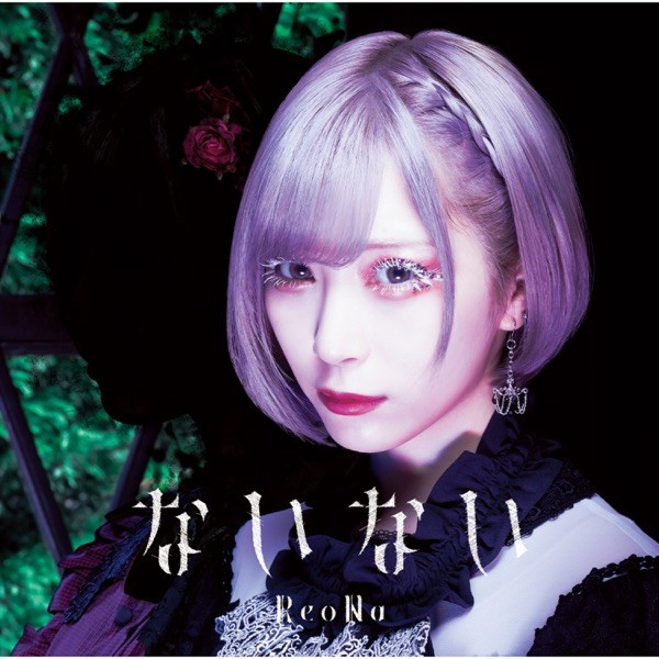 ReoNa – ないない (Special Edition) [24bit Lossless + MP3 320 / WEB] [2021.05.12]