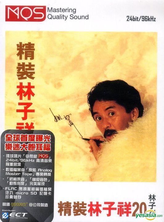 林子祥 (George Lam) – 精裝林子祥20 (1987/2016) [MQS FLAC 24bit/96kHz]
