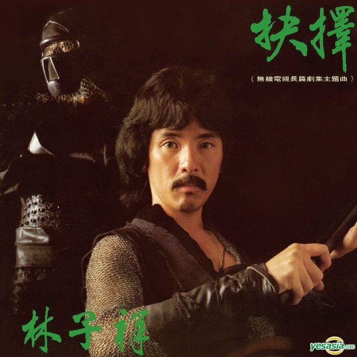 林子祥 (George Lam) – 抉擇 (1979/2017) SACD ISO