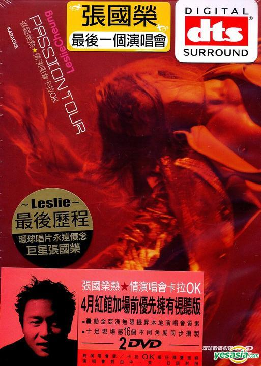 張國榮 (Leslie Cheung) – 熱 : 情演唱會演唱會 Karaoke (2001) 2xDVD ISO