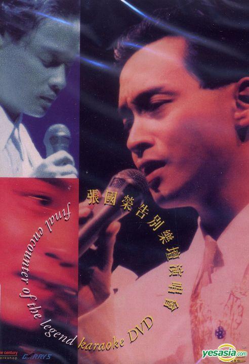張國榮 (Leslie Cheung) – 張國榮告別樂壇演唱會 Karaoke (2002) DVD ISO