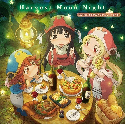 下地紫野 & 悠木碧  (Shino Shimoji & Aoi Yuki) – Harvest Moon Night [FLAC / 24bit Lossless / WEB] [2018.03.07]