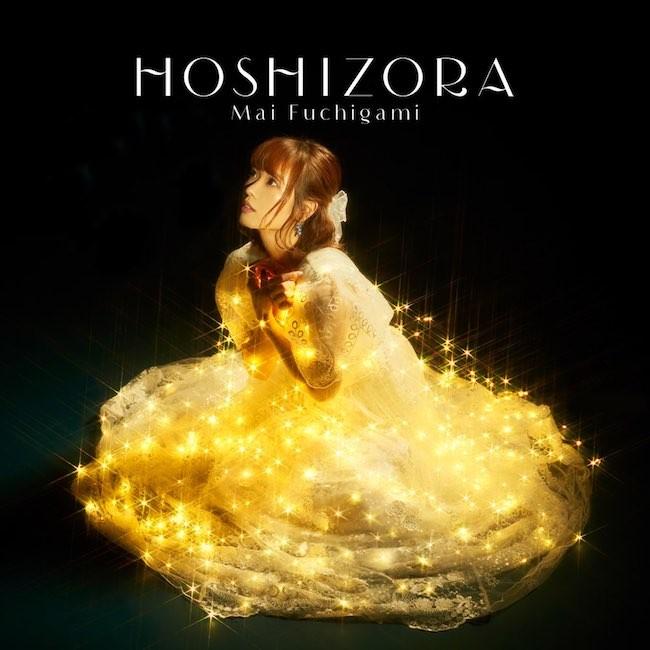 渕上舞 (Mai Fuchigami) – 星空 [24bit Lossless + MP3 320 / WEB] [2021.01.27]