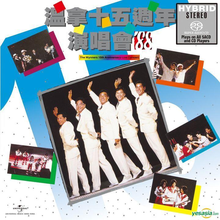 溫拿 (Wynners) – 溫拿十五週年演唱會'88 (2020) 2xSACD ISO