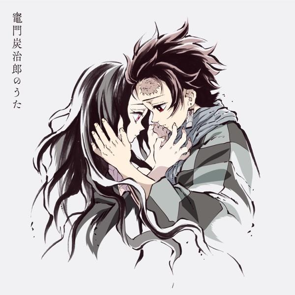 椎名豪 (Go Shiina) – 竈門炭治郎のうた( feat.中川奈美) [FLAC / 24bit Lossless / WEB] [2019.08.30]