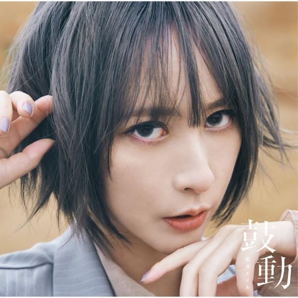 藍井エイル (Eir Aoi) – 鼓動 [24bit Lossless + MP3 320 / WEB] [2021.06.16]