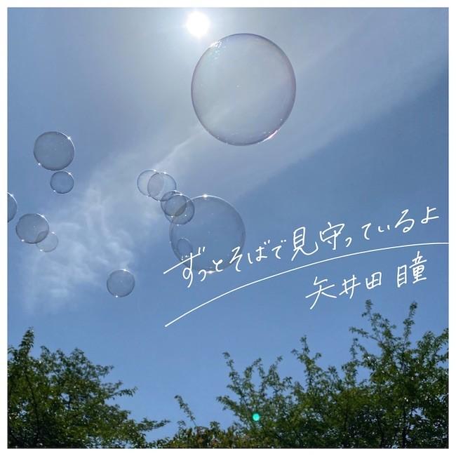 矢井田瞳 (Hitomi Yaida) – ずっとそばで見守っているよ [FLAC + MP3 320 / WEB] [2021.06.16]