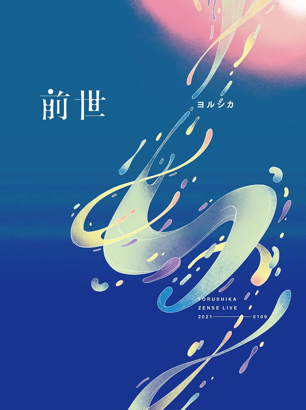 ヨルシカ (Yorushika) – ヨルシカ Live「前世」 [Blu-ray ISO + 24bit FLAC] [2021.05.25]