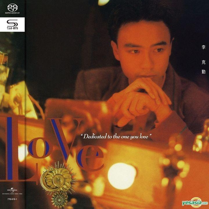 李克勤 (Hacken Lee) – Love 新曲+精選 (1990) (SHM-SACD 2019) SACD ISO