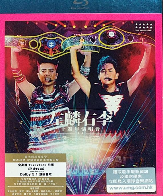 左麟右李十週年演唱會 Alan And Hacken Live 2013 BluRay 1080p DTS-HD MA 5.1 Flac x265.10bit-BeiTai