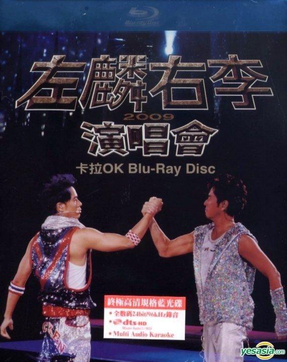 左麟右李2009演唱會  Alan And Hacken Concert 2009 BluRay 1080p 2Audio DTS-HD MA 5.1 x265.10bit-BeiTai