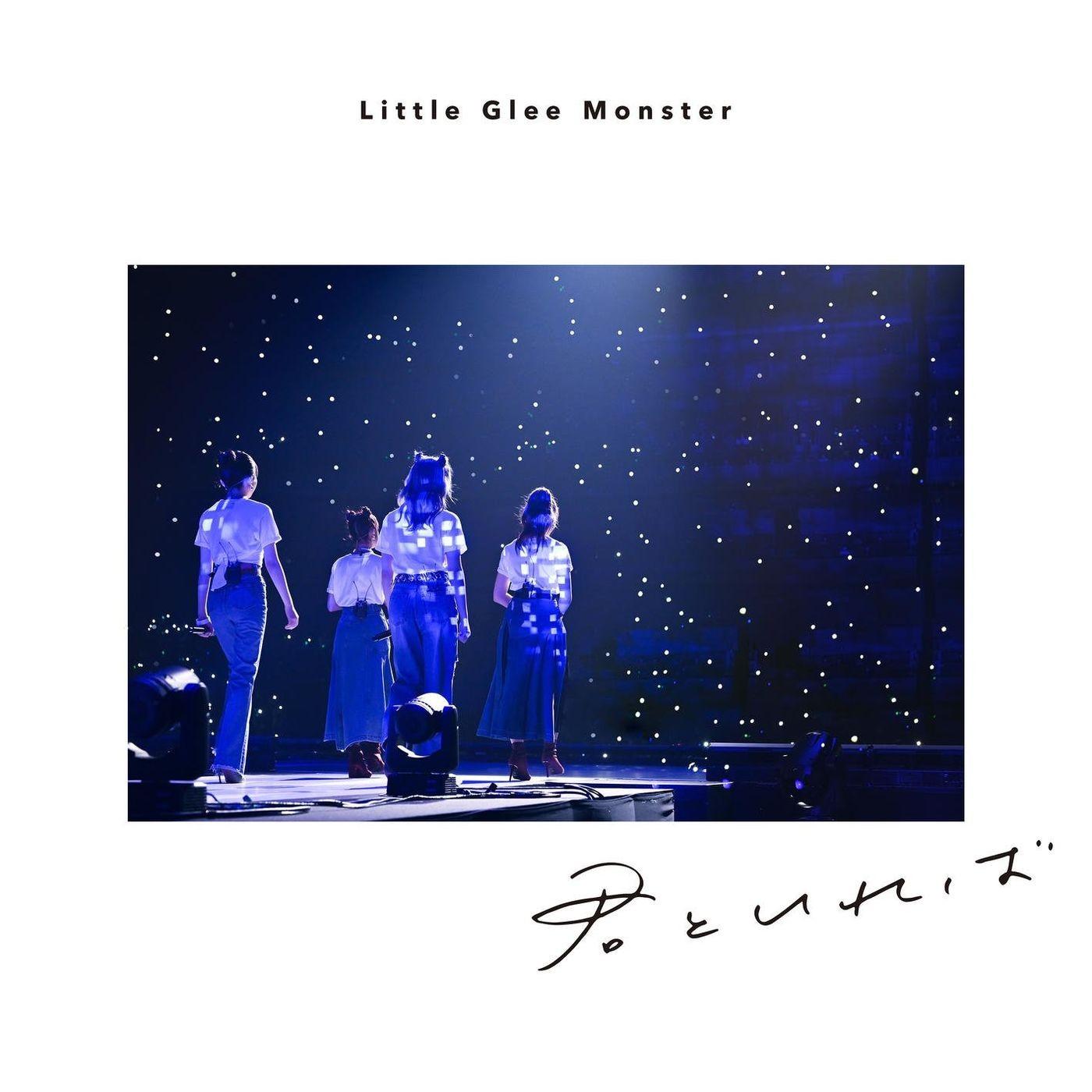 Little Glee Monster – 君といれば [FLAC / WEB] [2021.06.09]