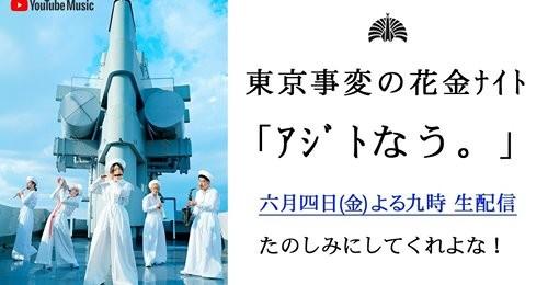 東京事変 (Tokyo Jihen) – 東京事変の花金ナイト 「アジトなう。」 [MP4 / WEB] [2021.06.04]