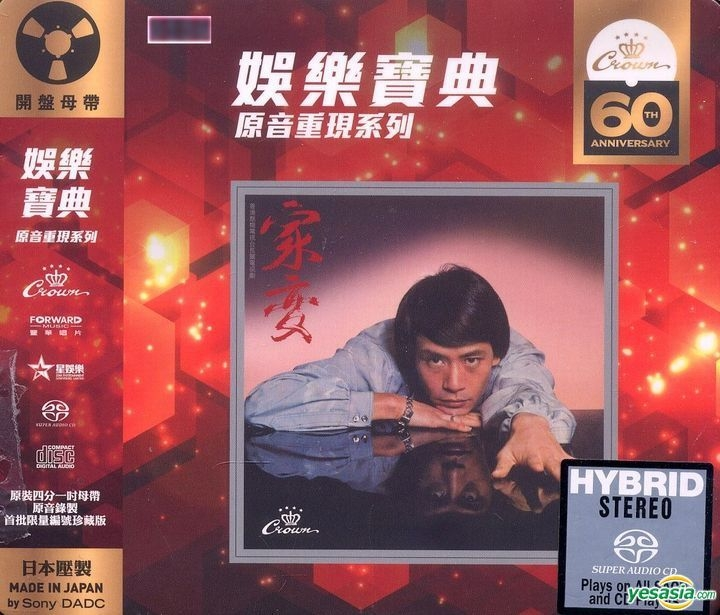 羅文 (Roman Tam) – 家變 (1977/2019) SACD ISO