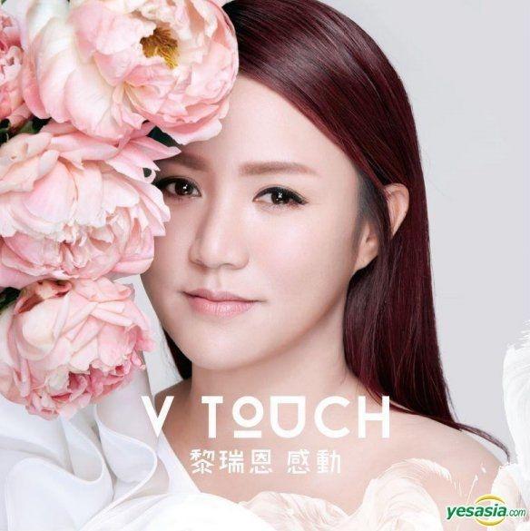 黎瑞恩 (Vivian Lai) – V Touch 感動 (2019) SACD ISO