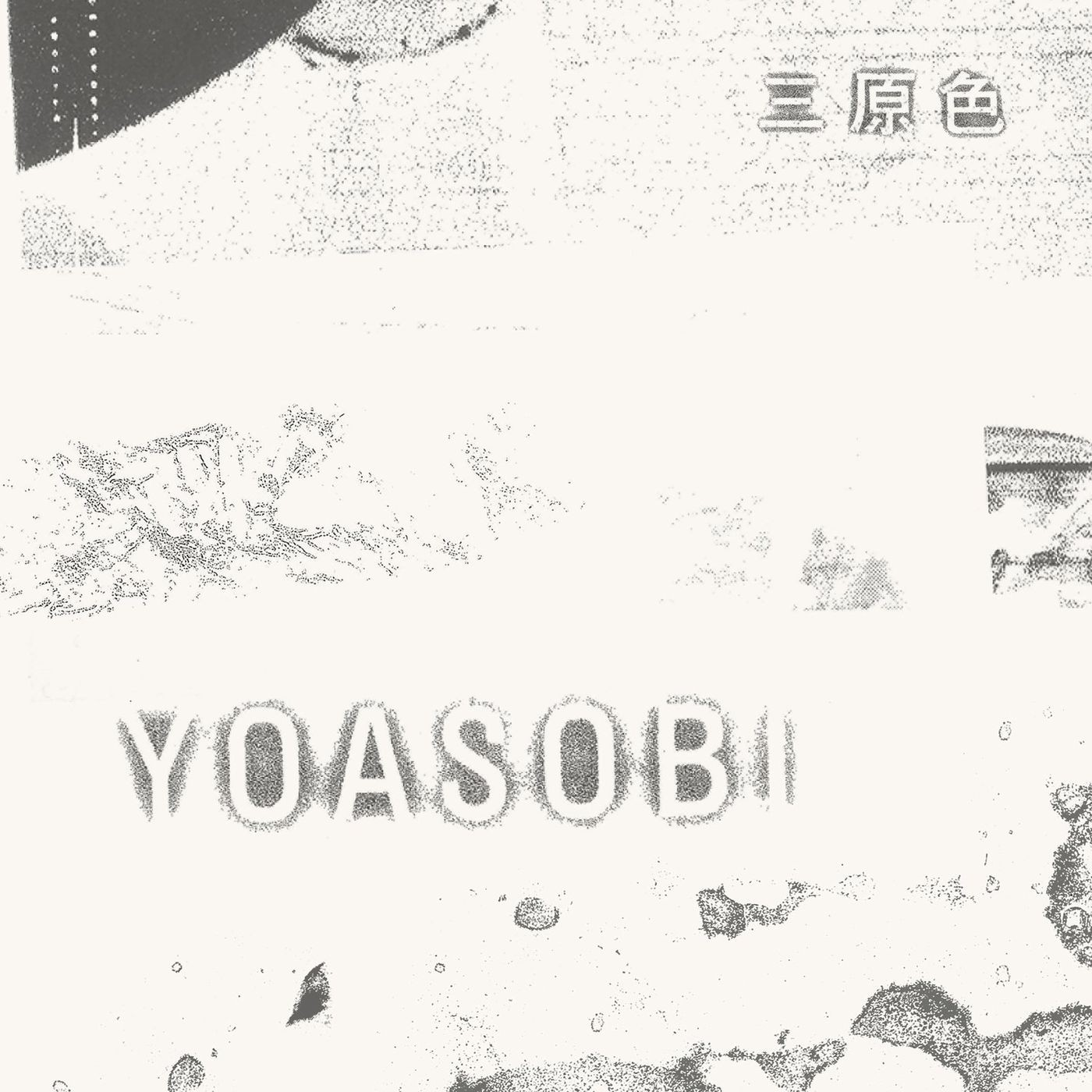 YOASOBI – 三原色 [FLAC / 24bit Lossless / WEB] [2021.07.02]