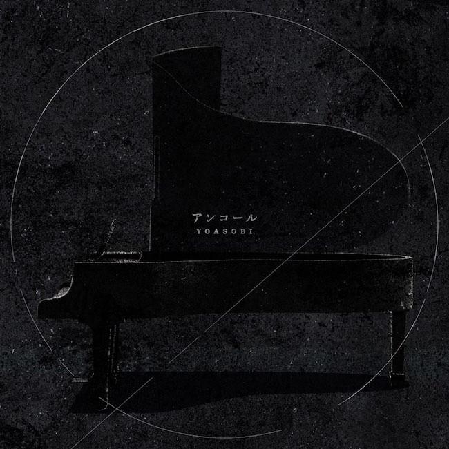 YOASOBI – アンコール (Encore) [FLAC / 24bit Lossless / WEB] [2021.07.02]