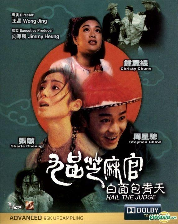 九品芝麻官 國粵雙語 原盤繁簡SUP字幕 Hail the Judge 1994 BluRay 1080p 2Audio TrueHD 5.1 x265.10bit-BeiTai