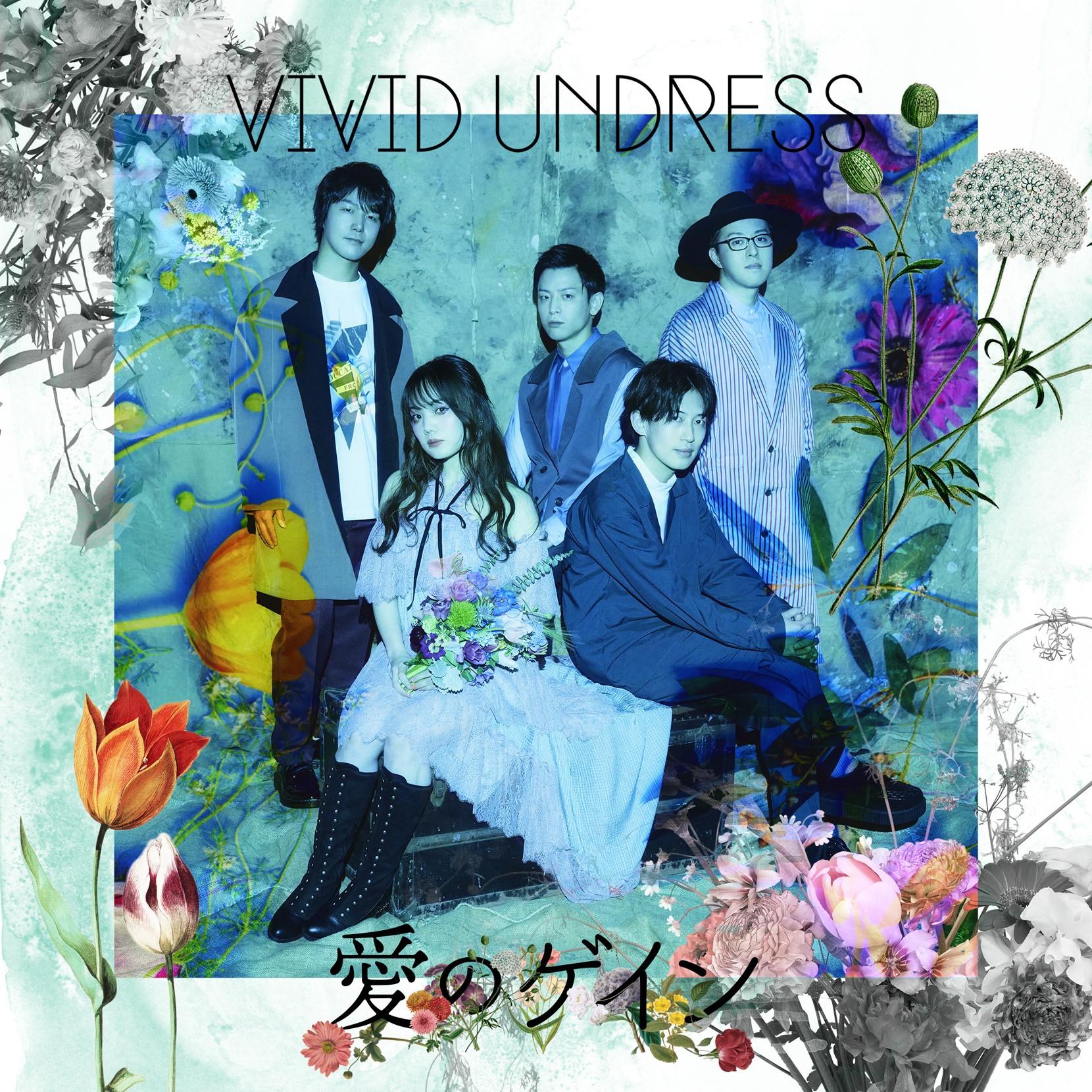 vivid undress – 愛のゲイン [FLAC / WEB] [2021.06.23]