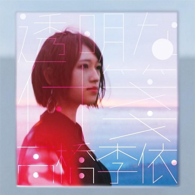 高橋李依 (Rie Takahashi) – 透明な付箋 [24bit Lossless + MP3 320 / WEB] [2021.06.23]