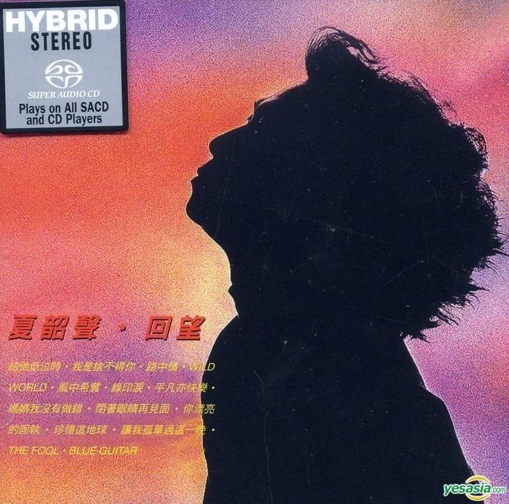 夏韶聲 (Danny Summer) – 回望 (1990/2014) SACD ISO