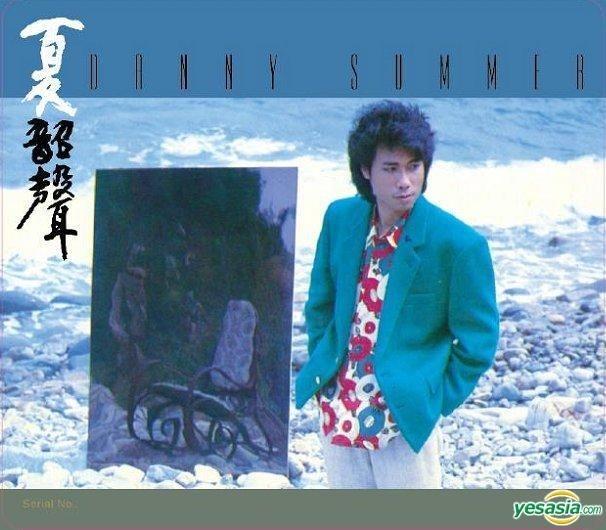 夏韶聲 (Danny Summer) – 空凳 (1985/2015) SACD ISO