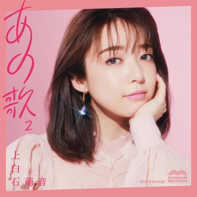 上白石萌音 (Mone Kamishiraishi) – あの歌-2- [24bit Lossless + MP3 320 / WEB] [2021.06.23]