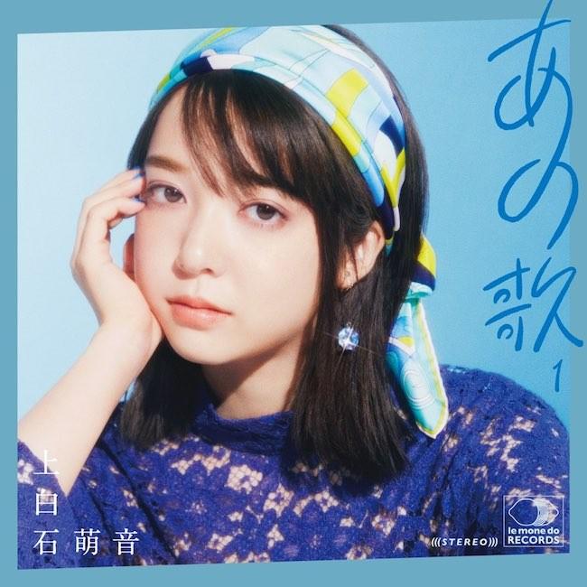 上白石萌音 (Mone Kamishiraishi) – あの歌-1- [24bit Lossless + MP3 320 / WEB] [2021.06.23]
