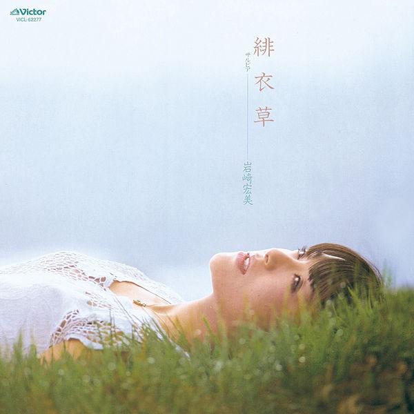 岩崎宏美 (Hiromi Iwasaki) – 緋衣草 (サルビア) [FLAC / 24bit Lossless / WEB] [1981.07.05]