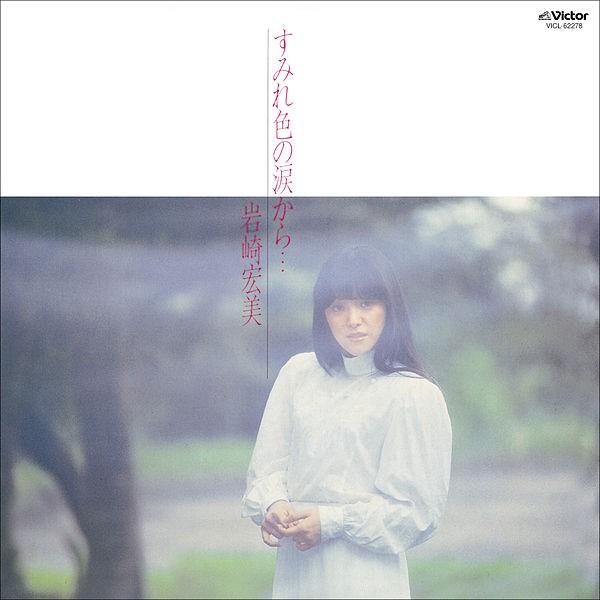 岩崎宏美 (Hiromi Iwasaki) – すみれ色の涙から… [FLAC / 24bit Lossless / WEB]  [1981.11.05]