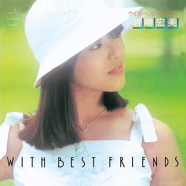 岩崎宏美 (Hiromi Iwasaki) – With Best Friends [FLAC / 24bit Lossless / WEB] [1977.05.25]