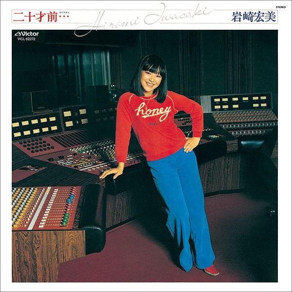 岩崎宏美 (Hiromi Iwasaki) – 二十才前 [FLAC / 24bit Lossless / WEB] [1978.04.05]