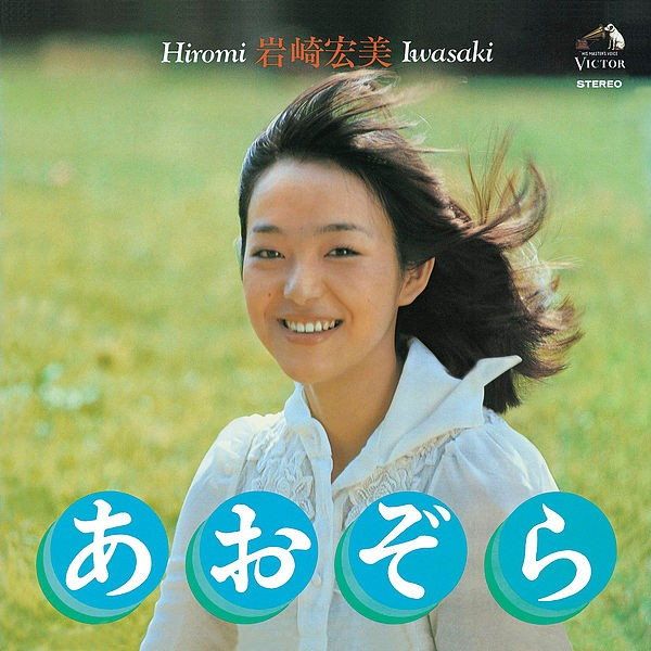 岩崎宏美 (Hiromi Iwasaki) – あおぞら [FLAC / 24bit Lossless / WEB] [1975.09.05]